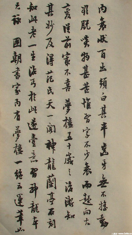 清末名贤书札书法墨迹荟萃(二)0073作品欣赏