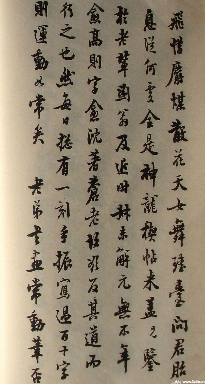 清末名贤书札书法墨迹荟萃(二)0074作品欣赏