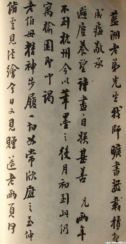 清末名贤书札书法墨迹荟萃(二)0076作品欣赏