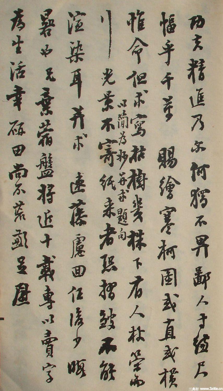 清末名贤书札书法墨迹荟萃(二)0077作品欣赏