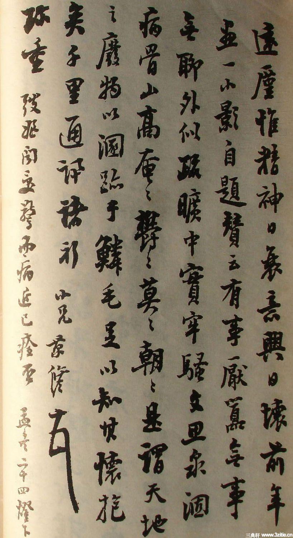 清末名贤书札书法墨迹荟萃(二)0078作品欣赏
