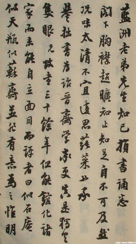 清末名贤书札书法墨迹荟萃(二)0079作品欣赏