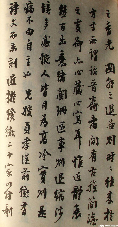 清末名贤书札书法墨迹荟萃(二)0080作品欣赏