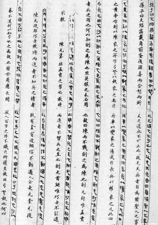 山东临沂出土汉简 孙膑兵法 下 书法0书法作品字帖欣赏