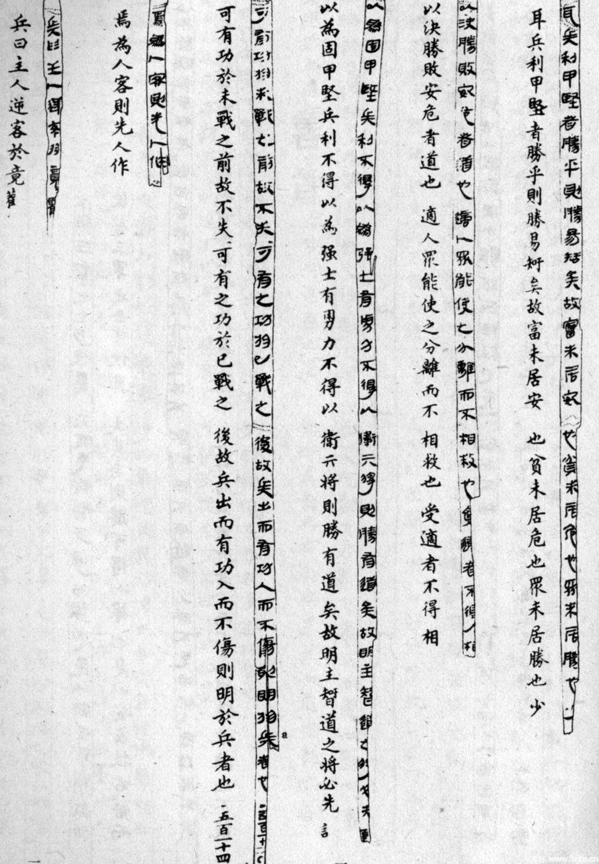 山东临沂出土汉简 孙膑兵法 下 书法0040 隶书 书法绘画作