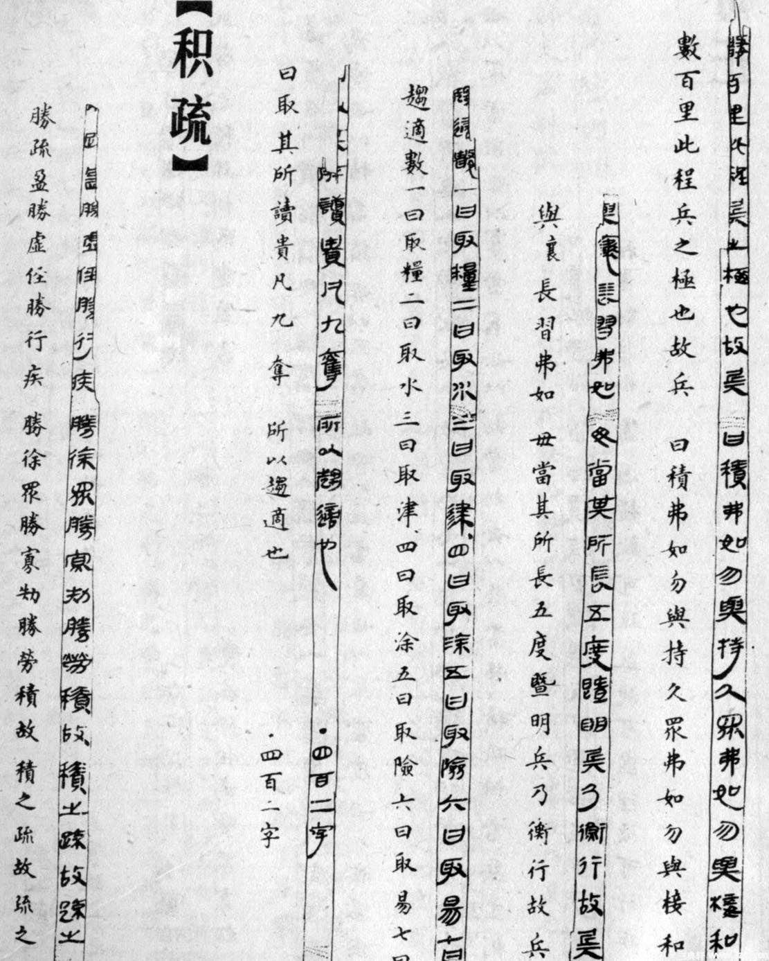 山东临沂出土汉简 孙膑兵法 下 书法0054 隶书 书法绘画作