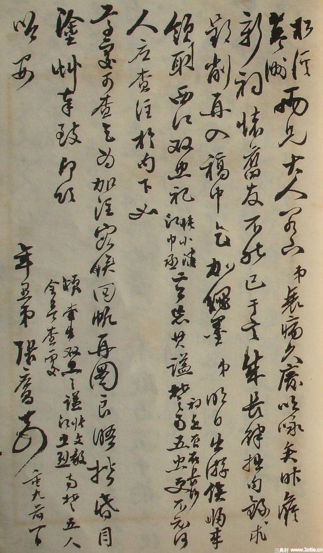 清末名贤书札书法墨迹荟萃(一)0003作品欣赏