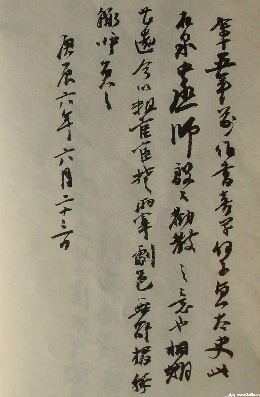 清末名贤书札书法墨迹荟萃(一)0007作品欣赏