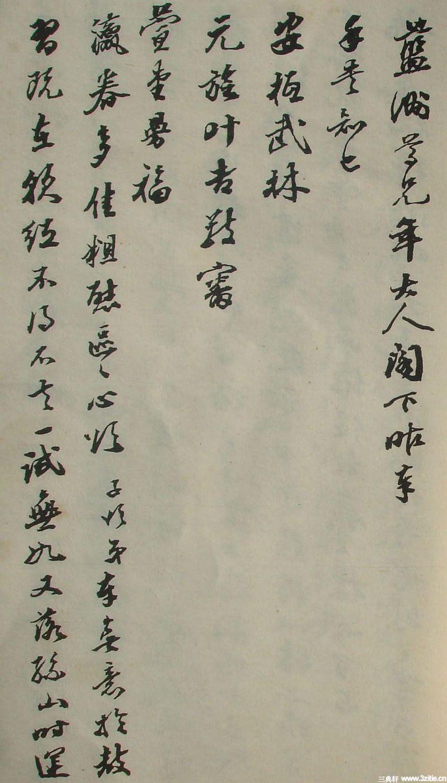清末名贤书札书法墨迹荟萃(一)0008作品欣赏