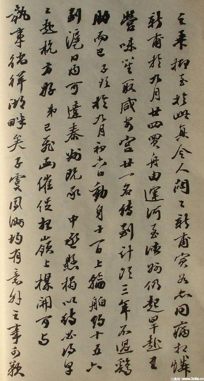 清末名贤书札书法墨迹荟萃(一)0009作品欣赏