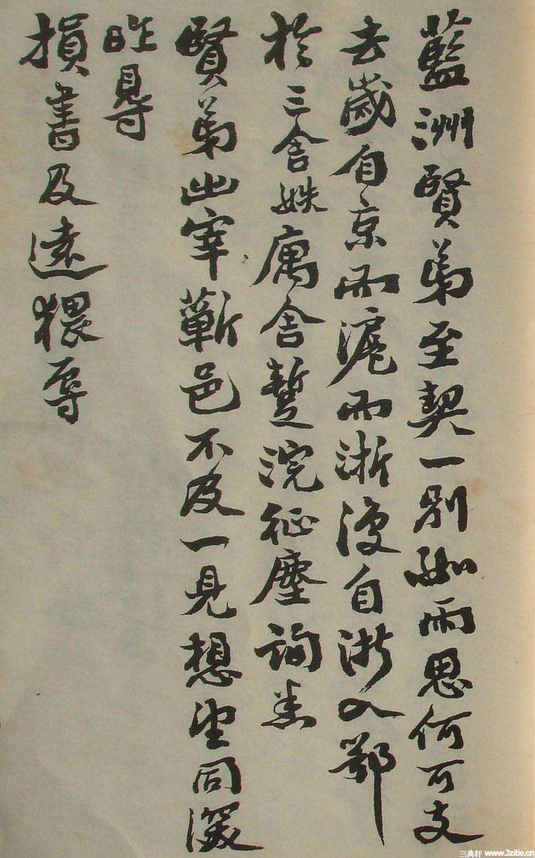 清末名贤书札书法墨迹荟萃(一)0012作品欣赏