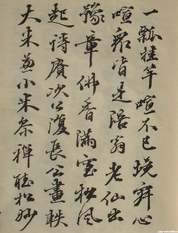 清末名贤书札书法墨迹荟萃(一)0013作品欣赏