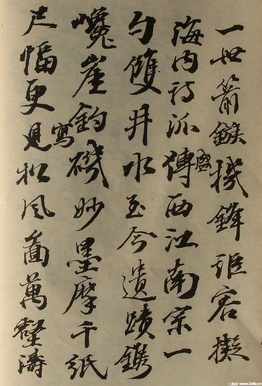 清末名贤书札书法墨迹荟萃(一)0014作品欣赏