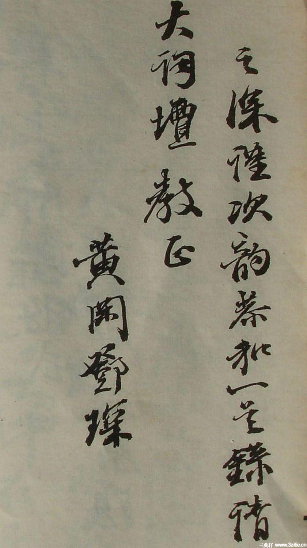 清末名贤书札书法墨迹荟萃(一)0017作品欣赏