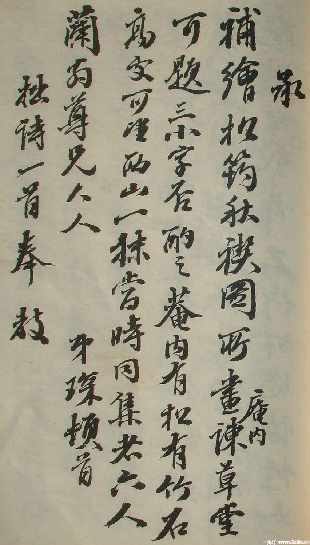 清末名贤书札书法墨迹荟萃(一)0018作品欣赏