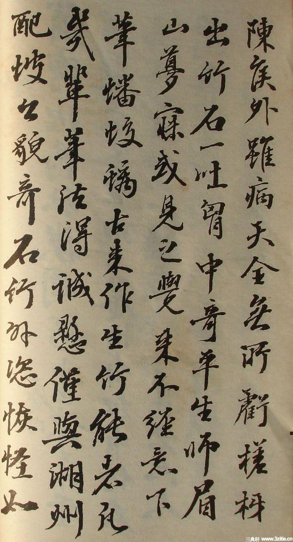 清末名贤书札书法墨迹荟萃(一)0019作品欣赏