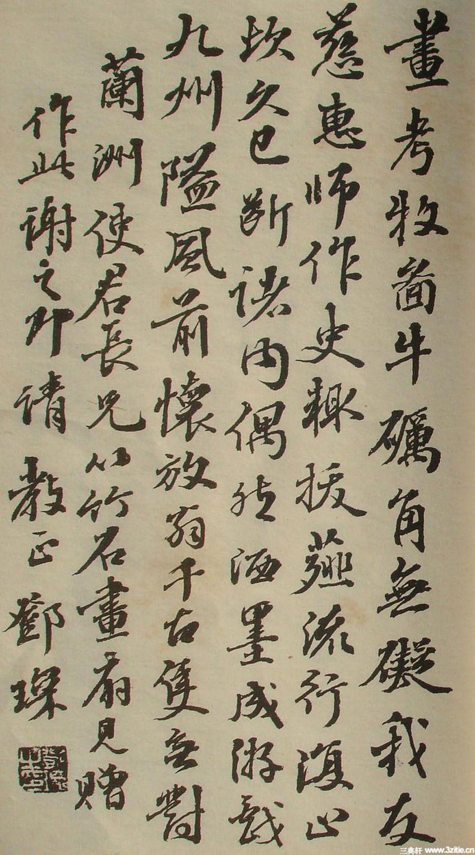 清末名贤书札书法墨迹荟萃(一)0020作品欣赏