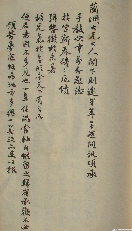 清末名贤书札书法墨迹荟萃(一)0021作品欣赏