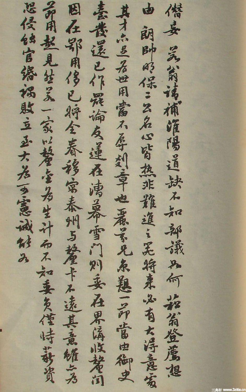 清末名贤书札书法墨迹荟萃(一)0023作品欣赏