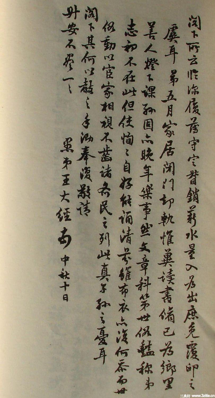 清末名贤书札书法墨迹荟萃(一)0024作品欣赏