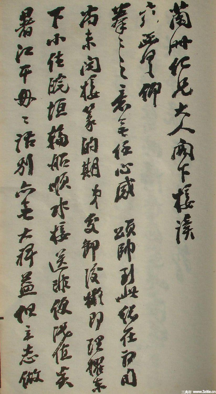 清末名贤书札书法墨迹荟萃(一)0025作品欣赏