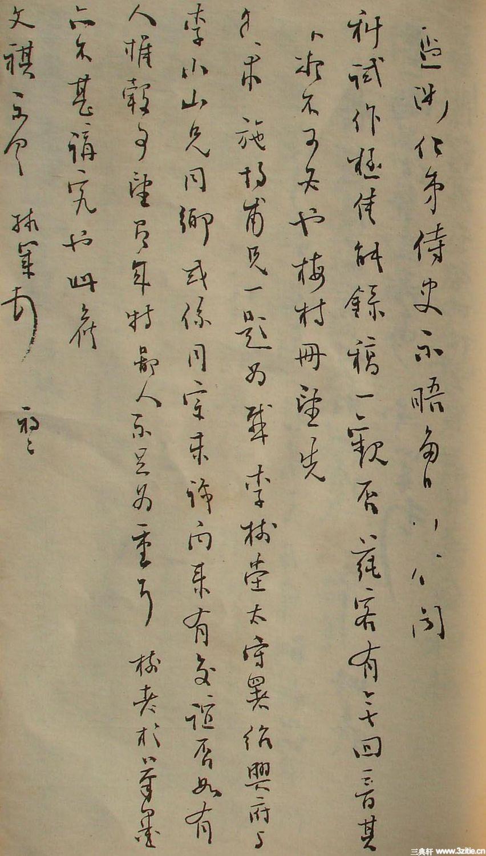 清末名贤书札书法墨迹荟萃(一)0028作品欣赏