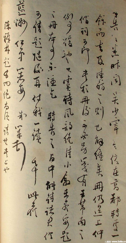 清末名贤书札书法墨迹荟萃(一)0029作品欣赏