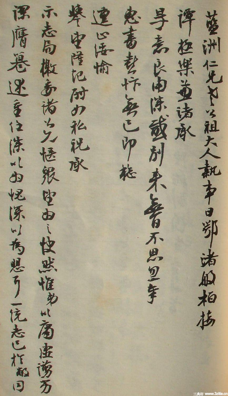 清末名贤书札书法墨迹荟萃(一)0030作品欣赏