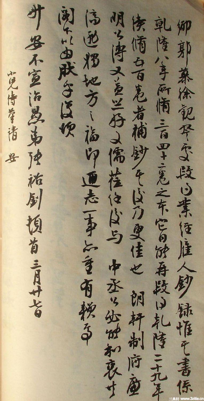 清末名贤书札书法墨迹荟萃(一)0031作品欣赏