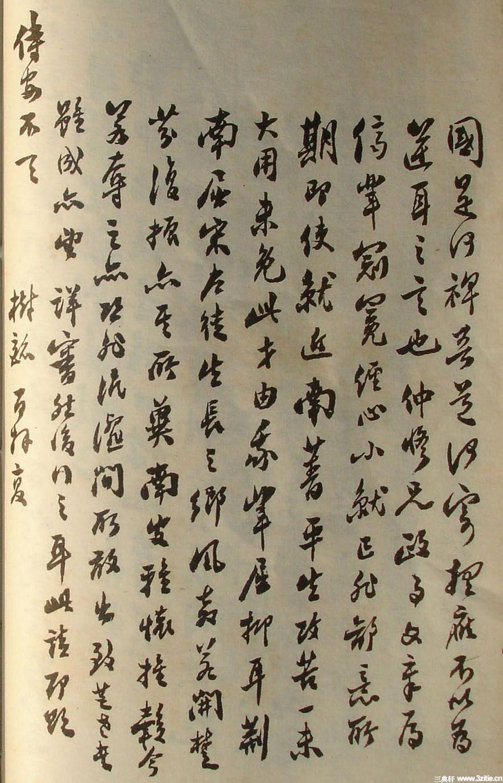清末名贤书札书法墨迹荟萃(一)0033作品欣赏