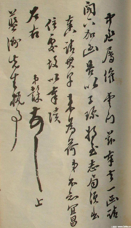 清末名贤书札书法墨迹荟萃(一)0034作品欣赏