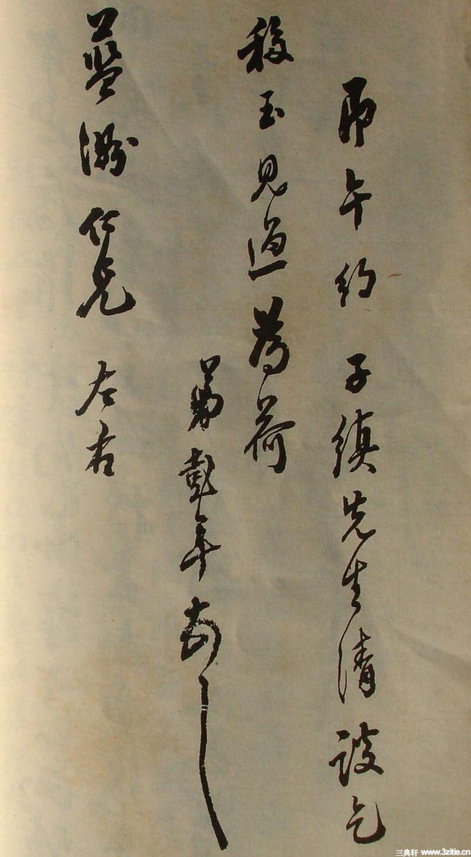清末名贤书札书法墨迹荟萃(一)0035作品欣赏