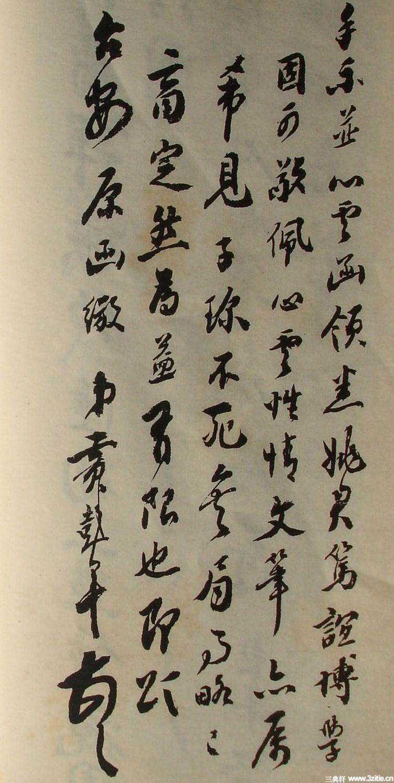清末名贤书札书法墨迹荟萃(一)0036作品欣赏