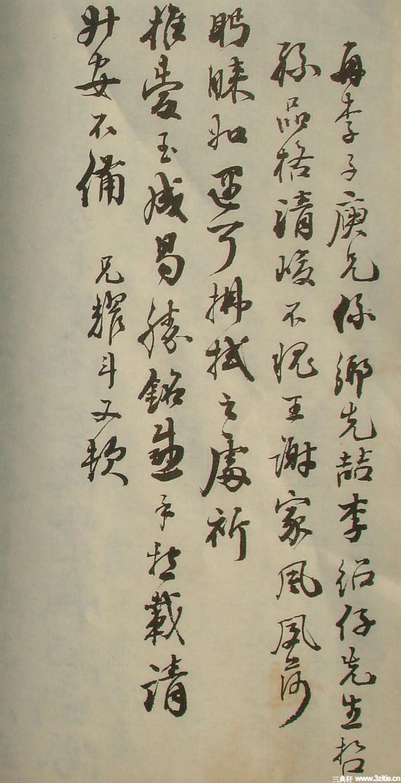 清末名贤书札书法墨迹荟萃(一)0038作品欣赏