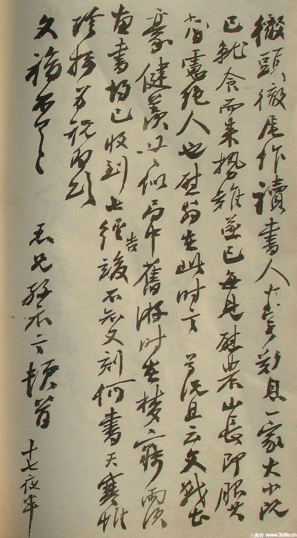 清末名贤书札书法墨迹荟萃(一)0039作品欣赏