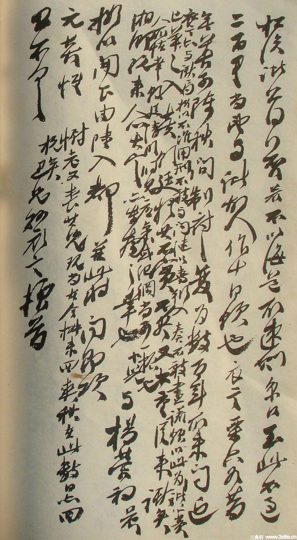 清末名贤书札书法墨迹荟萃(一)0041作品欣赏