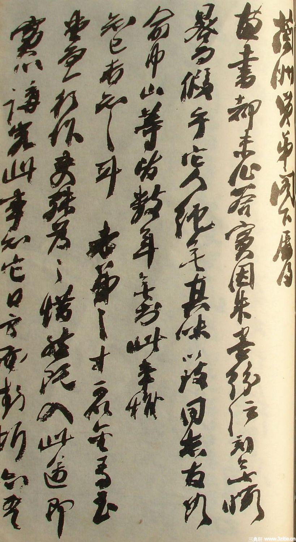 清末名贤书札书法墨迹荟萃(一)0042作品欣赏
