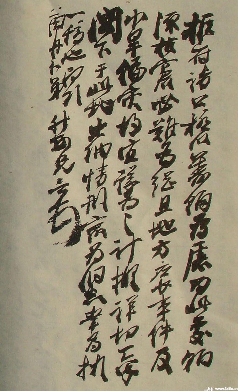 清末名贤书札书法墨迹荟萃(一)0044作品欣赏