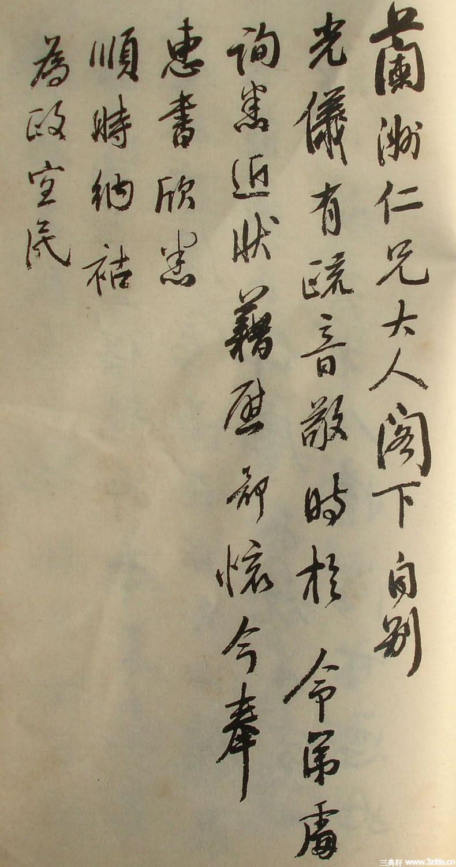 清末名贤书札书法墨迹荟萃(一)0045作品欣赏