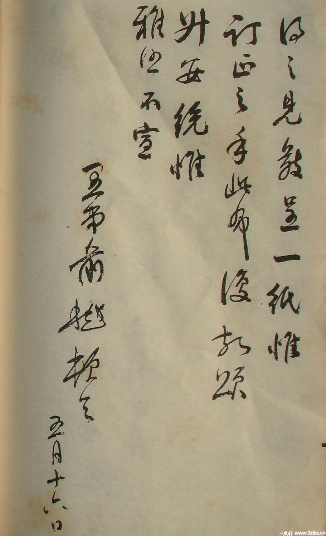 清末名贤书札书法墨迹荟萃(一)0048作品欣赏