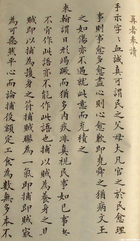 清末名贤书札书法墨迹荟萃(一)0049作品欣赏
