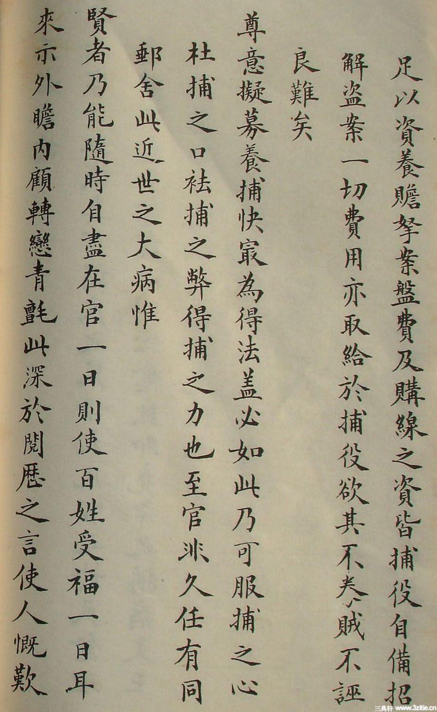 清末名贤书札书法墨迹荟萃(一)0050作品欣赏