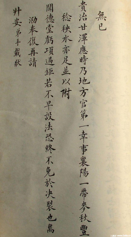 清末名贤书札书法墨迹荟萃(一)0051作品欣赏