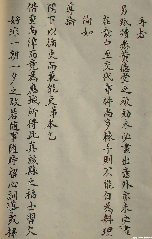 清末名贤书札书法墨迹荟萃(一)0052作品欣赏