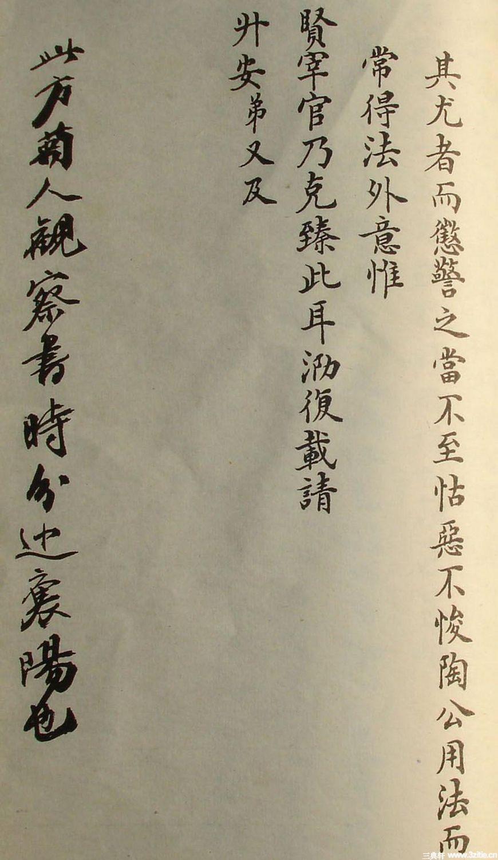 清末名贤书札书法墨迹荟萃(一)0053作品欣赏