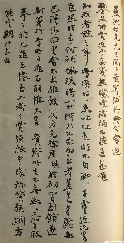清末名贤书札书法墨迹荟萃(一)0054作品欣赏