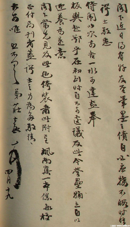清末名贤书札书法墨迹荟萃(一)0055作品欣赏