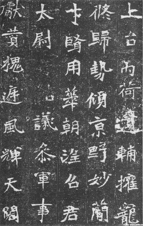 北魏魏碑墓志石刻作品《李璧墓志》北魏魏碑墓志石刻作品《李璧墓志》0017