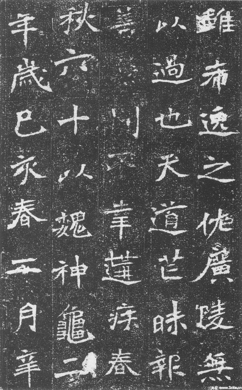 北魏魏碑墓志石刻作品《李璧墓志》北魏魏碑墓志石刻作品《李璧墓志》0018