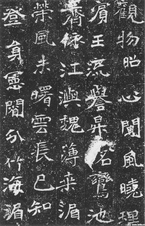 北魏魏碑墓志石刻作品《李璧墓志》北魏魏碑墓志石刻作品《李璧墓志》0022